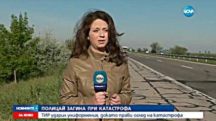 """Полицай загина при катастрофа на АМ """"Тракия"""""""