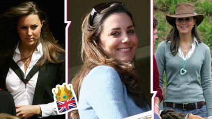 Вижте как изглеждаше Кейт Мидълтън преди да стане херцогиня