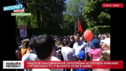 9-ти май 2014, Киев. Хитлер капут! Бандера капут!