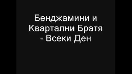 Бенджамини и Квартални Братя - Всеки Ден *retro*