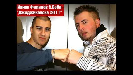 Официална премиера - Илиян Филипов ft. Боби - Джиджиканска 2011