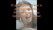 Невена Цонева - За Тебе Песен Нямам Караоке