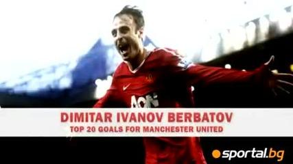 D-berbatov-top-20-goals