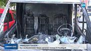 Запалиха бус на бизнесмен в Пловдив