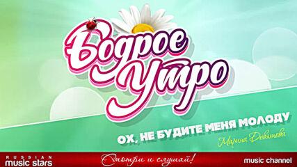 Бодрое Утро! Марина Девятова - Ох Не Будите Меня Молоду!