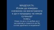 100% СМЯХ- Remix -  Снежанка И Седемте Джуджета -