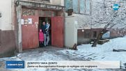 """ДОБРОТО ЧАКА ДОБРО: Дете на """"Българската Коледа"""" се нуждае от помощ"""
