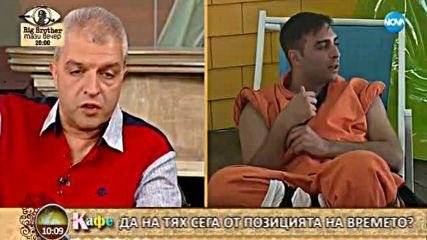 """Тото за конфликта с """"госпожа Петрова"""" - VIP Brother 2017"""