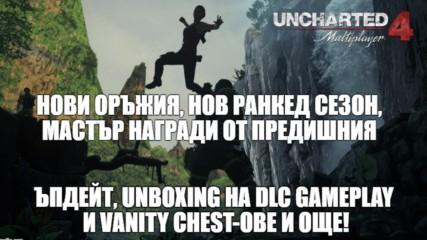 Uncharted 4: Нов ъпдейт, ранкед награди, нови оръжия, честове и още!