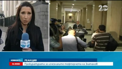 Прокуратурата се захвана с откраднатите тефтери на Златанов - Новините на Нова