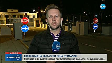 Борисов изпраща правителствения самолет да прибере група ученици от Италия, от