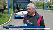 Куриоз: Тролейбус събори спирка със странично огледало
