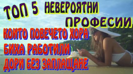 Топ 5 Невероятни професии, които повечето хора биха работили дори без заплащане!