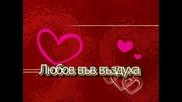Любов във въздуха