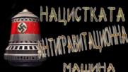 Нацистката антигравитационна машина