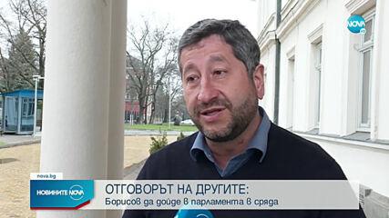 Политическите реакции след пресконференцията на Борисов (ОБЗОР)