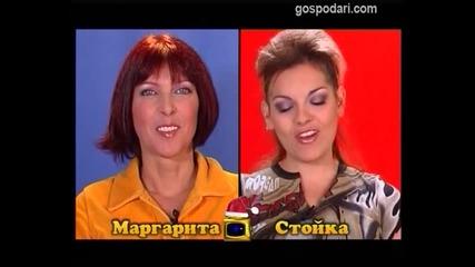 Блиц - Маргарита и Стойка от Биг Брадър 1