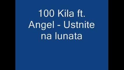 100 Kila Ft. Angel - Ustnite Na Lunata