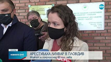 Арестуваха лихвар в Пловдив