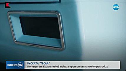 """Калашников"" представи прототип на електромобил"