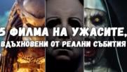 5 филма на ужасите, вдъхновени от реални събития