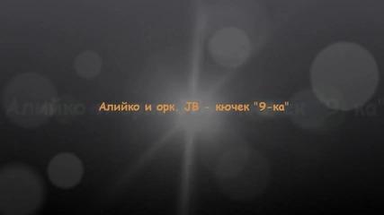 """Алийко и орк. """"jb"""" - кючек """"9-ка"""""""