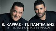 Превод! Страхотен Дует ! Pantelis Pantelidis & Vasilis Karras - Gia Ton Idio Anthropo Milame
