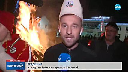 Запалиха сурвакарския огън в Брезник