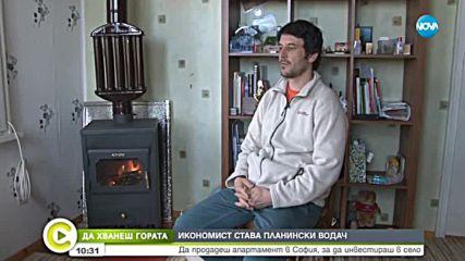 Да продадеш апартамент в София, за да инвестираш в село
