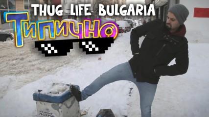 Thug Life Bulgaria