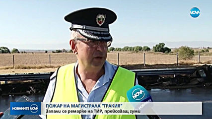 "Ремарке на тир се запали на магистрала ""Тракия"" (ВИДЕО+СНИМКИ)"