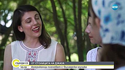 ОТ СТОЛИЦАТА НА ДЖАЗА: Американци пленяват с българска музика