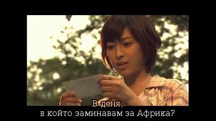 Бг Субс - Ikemen Desu Ne - E11 Finale - 1/2