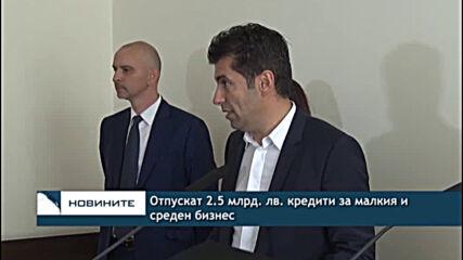 Отпускат 2.5 млрд. лв. кредити за малкия и среден бизнес
