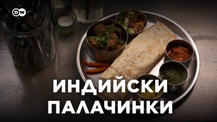 Индийски палачинки Доса - лесни и вкусни