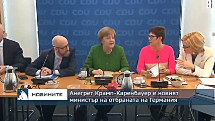 Анегрет Крамп-Каренбауер е новият министър на отбраната на Германия