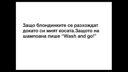 8 - те наи - яки вицове :