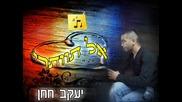 Yakov Hatan Do not give 2014 & Dj Balti