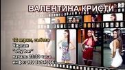 "Валентина Кристи - Чирпан ""oby bar"" 12 април /събота/"