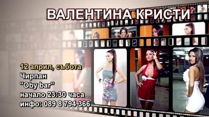 Валентина Кристи - Чирпан
