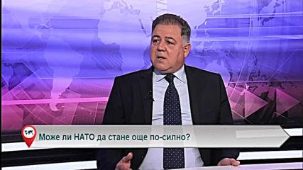 Може ли НАТО да стане още по-силно?