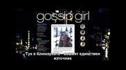 Gossip Girl s06e05 (bg subs) - Клюкарката сезон 6 епизод 5
