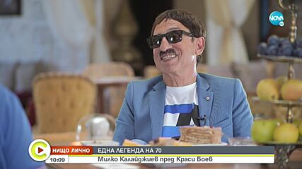 """""""Нищо лично"""": Милко Калайджиев – легендата на попфолка на 70"""