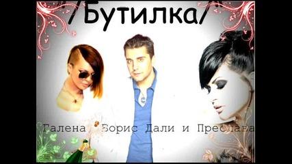 Галена, Борис Дали и Преслава - Бутилка /2013/
