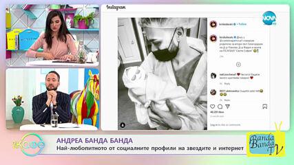 Андреа Банда Банда: Най-интересното от социалните профили на звездите - На кафе (08.03.2021)
