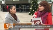 Кампанията Тази Коледа чудесата правите Вие на фондация За Нашите Деца в подкрепа на деца в риск реп