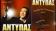 Antypas - Prepei Na Timorithei 2012