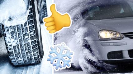 Безценни съвети за зимата: Как да шофираме безопасно през зимата?