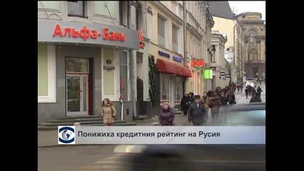 Moody`s понижи с две степени кредитния рейтинг на Русия