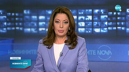 Новините на NOVA (15.05.2021 - централна емисия)